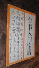 行书入门字谱   货号77-6