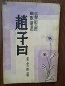 赵子曰(文学研究会幽默丛书)