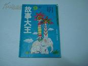 故事大王1992.第9期