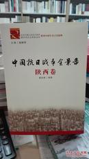 中国抗日战争全景录(陕西卷)