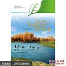 绿色中国梦系列-拯救塔里木河(英)
