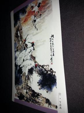 老画页11 名家名作明信片 乍启典,蒋兆和,高冠华等诗书画兼长、风格独特、颇具创意的花鸟画大师们