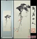荣宝斋 早期木版水印大幅 新罗山人 枫鹰图