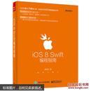 iOS 8 Swift编程指南 9787121260889