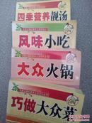 巧做营养大众菜【 火锅】【小吃】【 靓汤】4本