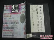 中国书法(【1999年 第10期】