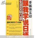 跟我学说日语:生活交际口语(附赠MP3光盘1张)