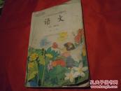 语文     第一册   第二册    人民教育出版社【中4】