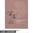 再启航:纪念邓小平南方谈话发表20周年