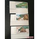 2015-14清源山邮票带直角边厂铭新全
