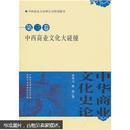 中华商业文化史论:中西商业文化大碰撞(第3卷)