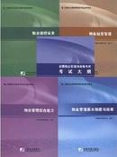 备考2020年注册物业管理师考试用书(全套5本)含大纲  赠送视频课件