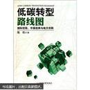 低碳转型路线图:国际经验、中国选择与地方实践