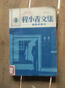 程小青文集(三) 霍桑探案选 86年1版1印 包邮挂
