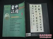 中国书法【 2000年 第5期】