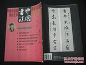 中国书法【 2000年 第2期】