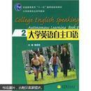 """普通高等教育""""十一五""""国家级规划教材·大学英语自主系列教材:大学英语自主口语2"""