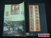 中国书法【2001年 第10期】
