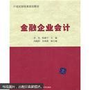 21世纪财经类规划教材:金融企业会计