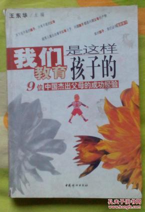 我们是这样教育孩子的-9位中国杰出父母的成功经验