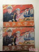 战争风云(四、六册)