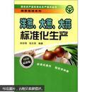 大蒜种植技术书籍 绿色农产品标准化生产技术丛书·蔬菜栽培系列:洋葱、大葱、大蒜标准化生产(最新版)