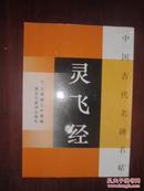 中国古代名碑名帖 灵飞经