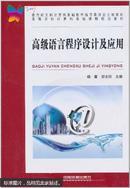 高级语言程序设计及应用
