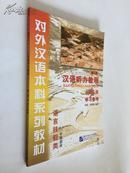 (对外汉语本科系列教材:语言技能类一年级教材)汉语听力教程(修订本)第二册 学习参考【胡波、杨雪梅/编著】