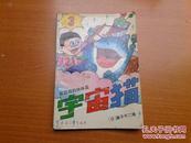 宇宙猫【第三册】