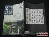 中国书法【2002年 第9期】