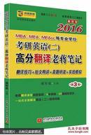 蒋军虎2016MBA、MPA、MPAcc等专业学位考研英语(二) 高分翻译老蒋笔记