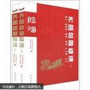 齐国故都临淄 上下(套装共2册)原盒!