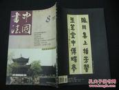 中国书法【2002年 第8期】