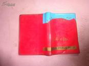 文革塑料日记本--革命日记