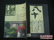中国书法【2002年 第7期】