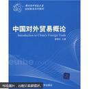 正版 对外经济贸易大学远程教育系列教材:中国对外贸易概论