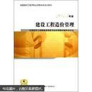 建设工程造价管理 2013年版
