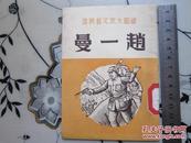 赵一曼大鼓_ 赵景深,吴拯寰编     1950年           初版