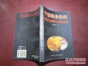 中国粮食经济市场化进程与目标分析