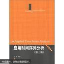 21世纪统计学系列教材:应用时间序列分析(第3版)
