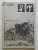 朵云 1994年第3期·总第42期-中国绘画研究季刊
