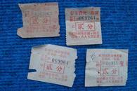 50年代末60年代初天津市红桥和平南开等区存车统一收据4张不同