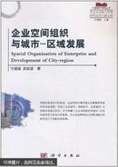 企业空间组织与城市-区域发展