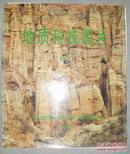 地质科技图片第一辑
