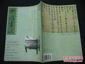 中国书法【 2003年 第4期】