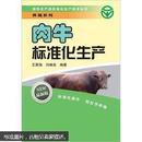 肉牛养殖技术书籍 肉牛标准化生产