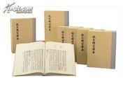 说文解字探原全10册精装繁体竖排 中华书局正版包邮中国第一部解释汉字形、音、义的字书