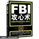 FBI攻心术:美国联邦警察的超级心理战术
