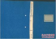 长型压板芯弹簧文件夹.502-2.油印、蓝图印刷